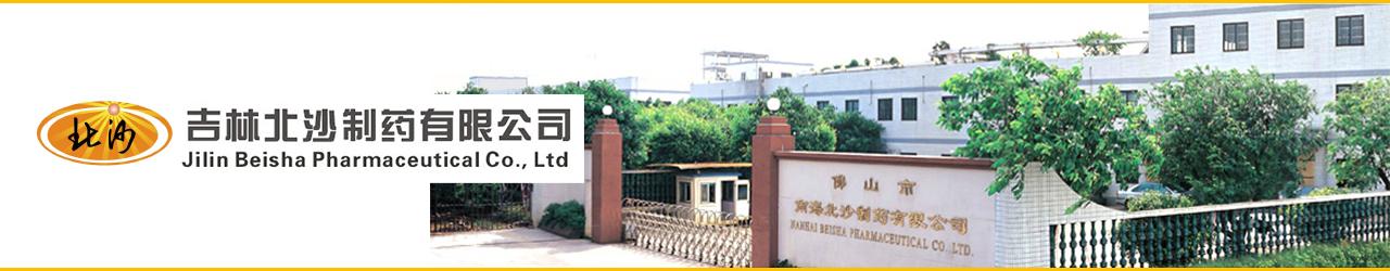 Beisha Pharmaceutical Factory Banner