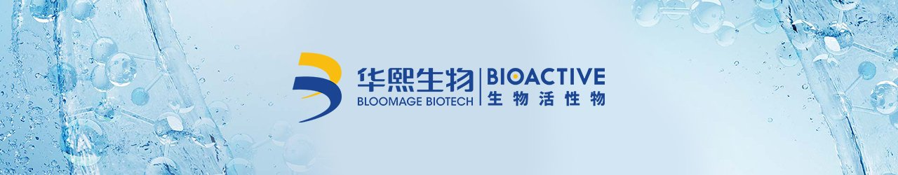 Bloomage Biotech Factory Banner