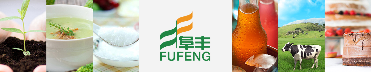 Fufeng Biotechnology Factory Banner