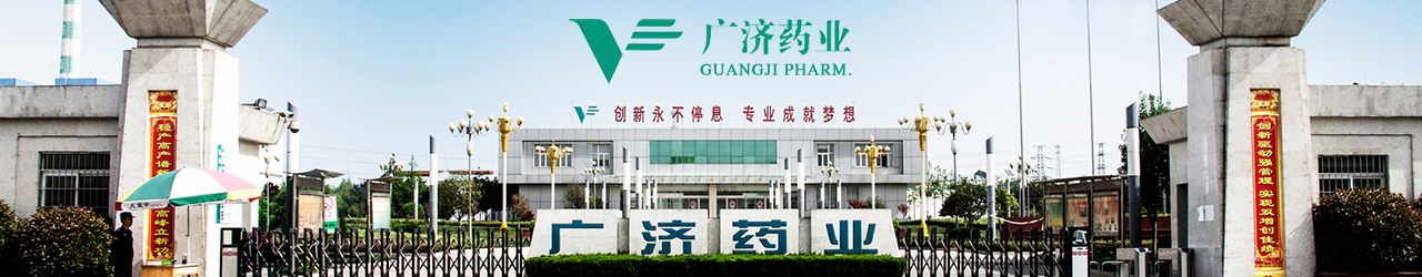 Guangji Pharmaceutical Factory Banner