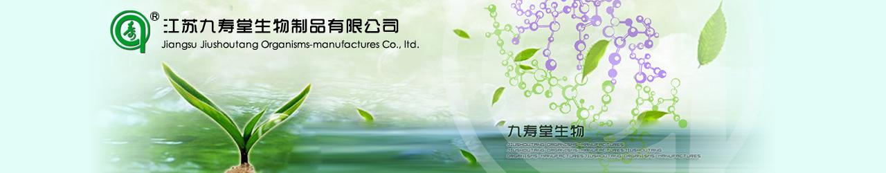 Jiushoutang Organisms-Manufactures Co. Factory Banner