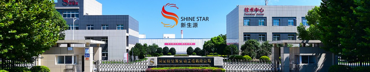Shine Star Biological Engineering Factory Banner