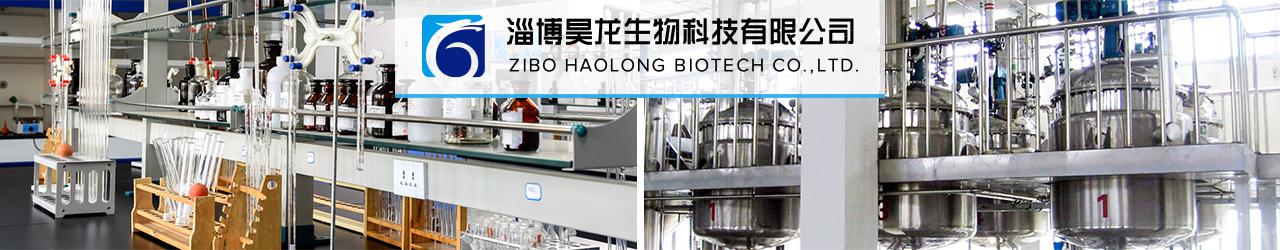 Zibo Haolong Biotech Factory Banner